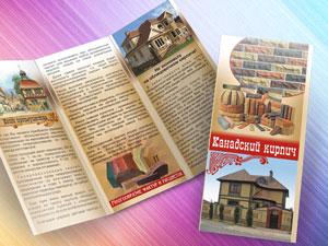 Буклеты в Курске